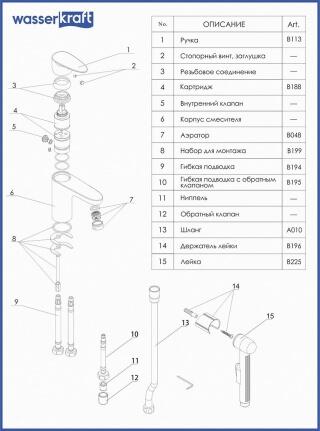 Смеситель для раковины WasserKRAFT  с гигиенической лейкой Leine 3508