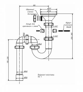 Сифон для разрыва потока струи ORIO RS-41078 1-1/2 дюйма х 40/50 мм