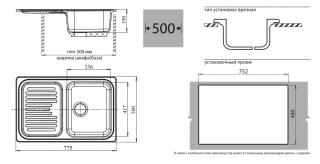 Мойка мрамор STANDART GF-S--780L чаша с крылом GRANFEST графит