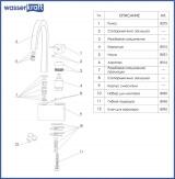 Смеситель для кухни WasserKRAFT с поворотным изливом Aller 1067WHITE