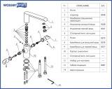 Смеситель для кухни WasserKRAFT Lossa 1207